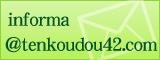メールアドレス informa@tenkoudou42.com